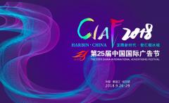 第25届中国国际广告节即将在哈尔滨开幕
