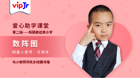 vipJr小老师冯浩洋:中西合璧,洒下热爱数学的种子