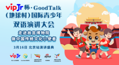 vipJr地球村双语演讲大会北京站盛典,走进故宫博物院