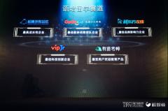 """2019教育行业年度榜单揭晓,vipJr获""""年度最佳科技创新企业""""奖"""