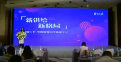 建图教育参加中国教育科技高峰论坛